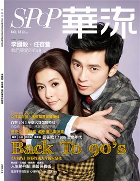 華流雜誌 1月號/2014 第13期