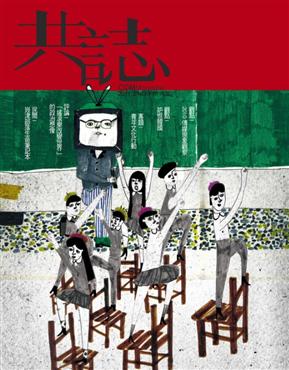 共志 3月号/2011 第1期:青年文化行动