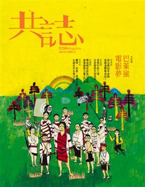 共志 1月号/2012 第3期:巴莱风‧电影梦