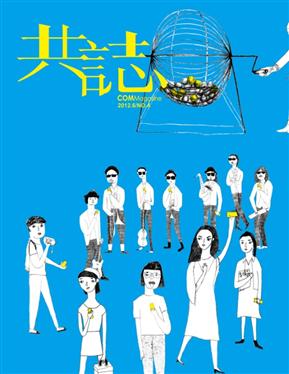 共志 6月号/2012 第4期:把文化搞大