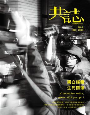 共志 12月号/2014 第8期:独立媒体‧生死关头