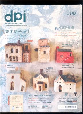 dpi 設計流行創意雜誌 5月號/2015 第193期
