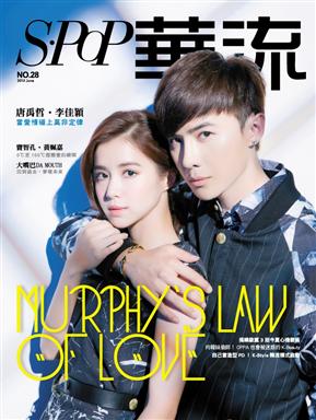 華流雜誌 6月號/2015 第28期