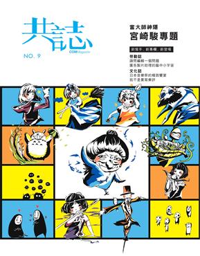 共志 5月号/2015 第9期 当大师神隐:宫崎骏专题