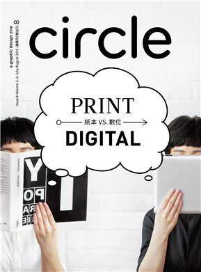 circle, a graphic design zine  7-8月號/2015 第8期