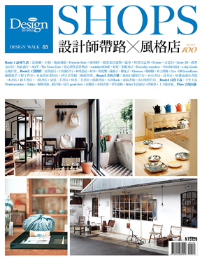 Shopping Design 設計採買誌-特刊:Design walk  05 設計師帶路X風格店