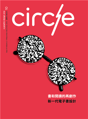 circle, a graphic design zine  11-12月號/2015 第10期
