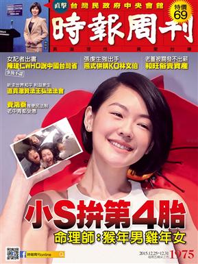 時報周刊 1225/2015 第1975期