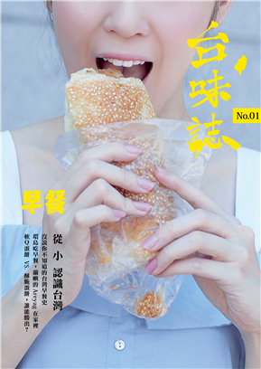台味誌 創刊號/2016:早餐