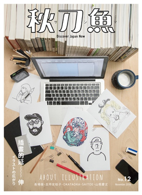 秋刀魚 11月號/2016第12期:插畫的延伸