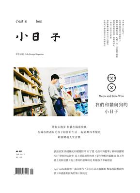 小日子享生活誌 1月號/2017 第57期