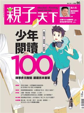 親子天下雜誌 1-2月合刊號/2017 第86期