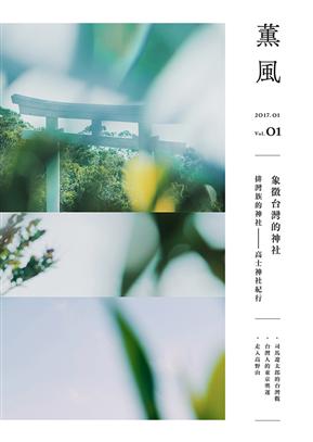 薰風雜誌 季刊/2017 創刊號