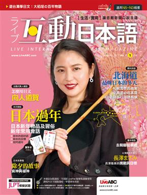 Live互動日本語 創刊號/2017 第1期(附DVD/CDR含MP3)