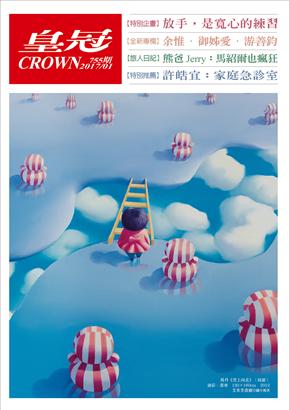 皇冠雜誌 1月號/2017 第755期