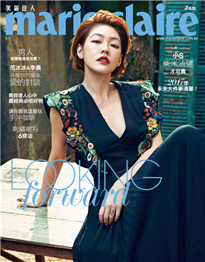 美麗佳人 Marie Claire Taiwan 1月號/2017 第285期