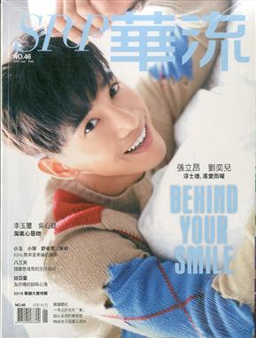 華流雜誌 1-2月合刊號/2017 第46期(張立昂)