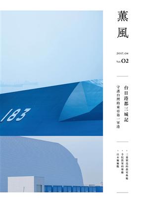 薰風雜誌 季刊/2017 第2期