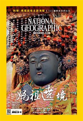 國家地理雜誌中文版 4月號/2017 第185期
