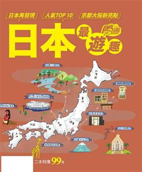套書:食尚玩家 日本最遊趣
