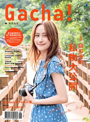 Gacha!寫真玩家 夏季號/2017 第15期