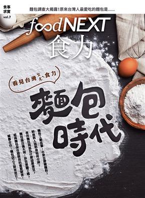 food NEXT食力 5月號/2017 第7期