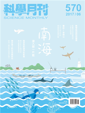 科學月刊 6月號/2017 第570期