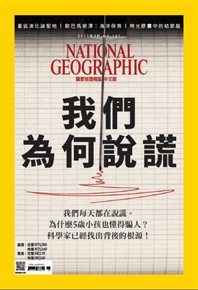 國家地理雜誌中文版 6月號/2017 第187期