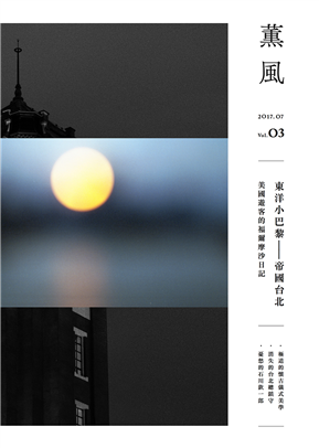 薰風雜誌 7月號/2017 第3期