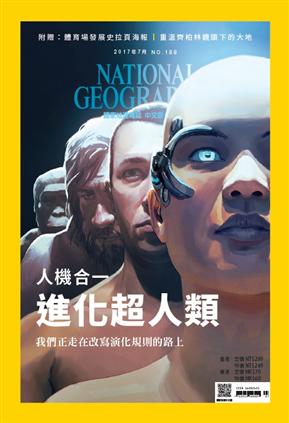 國家地理雜誌中文版 7月號/2017 第188期