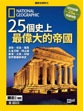 國家地理雜誌特刊:25個史上最偉大的帝國