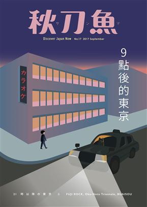 秋刀魚 9月號/2017 第17期:9點後的東京