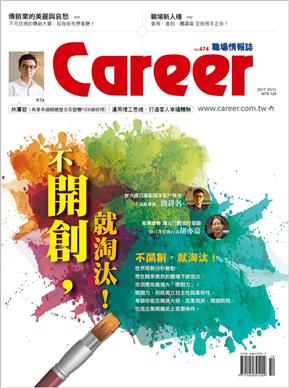 CAREER職場情報誌 10月號/2017 第474期