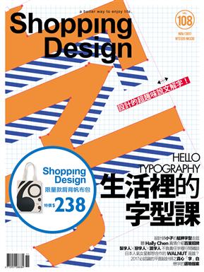 (加價購)Shopping Design 設計採買誌 11月號/2017 第108期+提袋