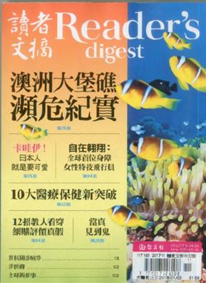 讀者文摘中文版 11月號/2017