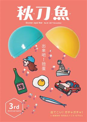 秋刀魚 11月號/2017 第18期:出來吧!扭蛋