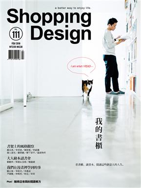 Shopping Design 設計採買誌 2月號/2018 第111期:我的書櫃