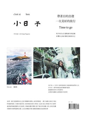 小日子享生活誌 2月號/2018 第70期:帶著目的出發 一次美好的旅行