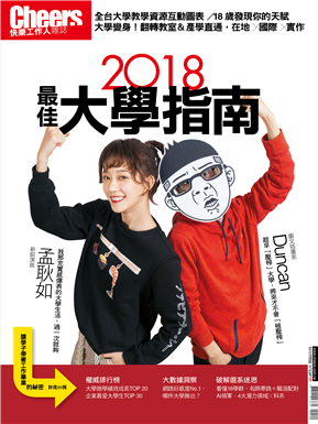 Cheers雜誌 2018最佳大學指南