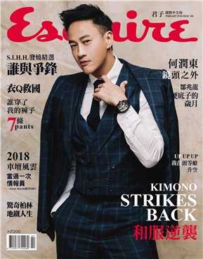 Esquire 君子杂志 2月号/2018 第150期