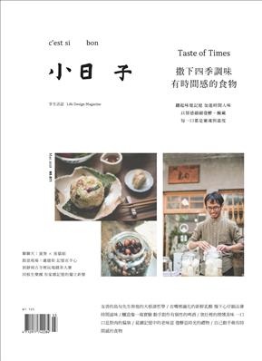 小日子享生活誌 3月號/2018 第71期:撒下四季調味 有時間感的食物