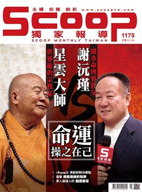 独家报导 3月号/2018 第1175期