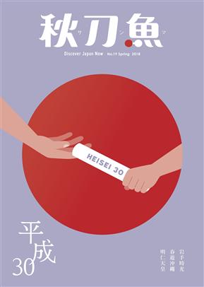 秋刀魚 春季號/2018 第19期:平成30
