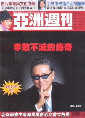 亚洲周刊 0326/2018 第12期