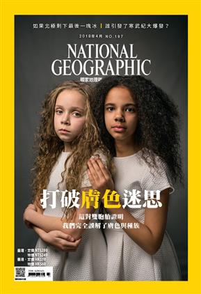 國家地理雜誌中文版 4月號/2018 第197期:我們完全誤解了膚色與種族