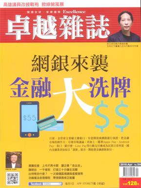 卓越杂志 4月号/2018 第384期