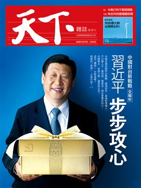 天下杂志 0412/2018 第645期:中国专题《习近平-步步攻心》