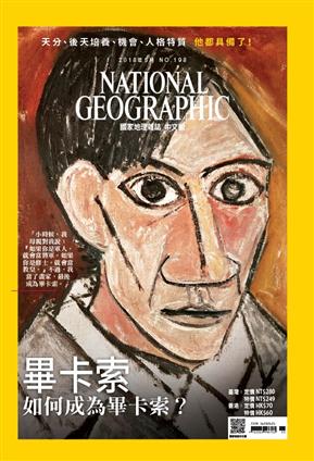 國家地理雜誌中文版 5月號/2018 第198期:畢卡索如何成為畢卡索?