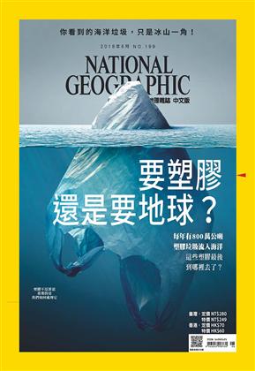 國家地理雜誌中文版 6月號/2018 第199期:要塑膠還是要地球?