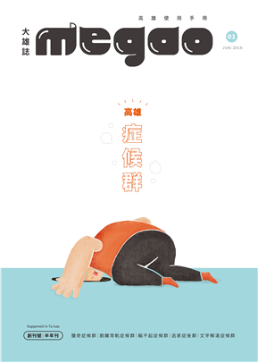 megao 大雄誌 6月號/2018 創刊號
